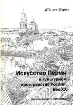 Iskusstvo_Permi_Vek_XX_Perm_2000_001