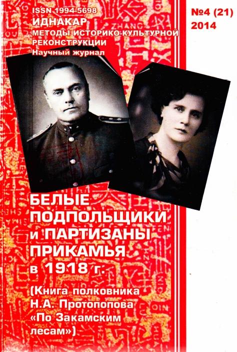 Книга Н.А. Протопопова
