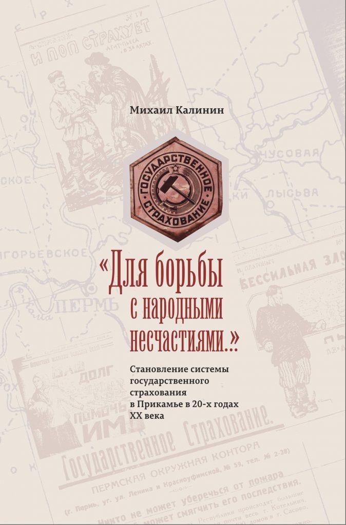 Обложка новой книги М.А.Калинина