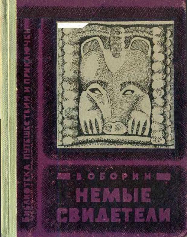 Оборин В.А. Немые свидетели. (Пермь,1965)