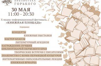 книжная площадь_итог_сайт