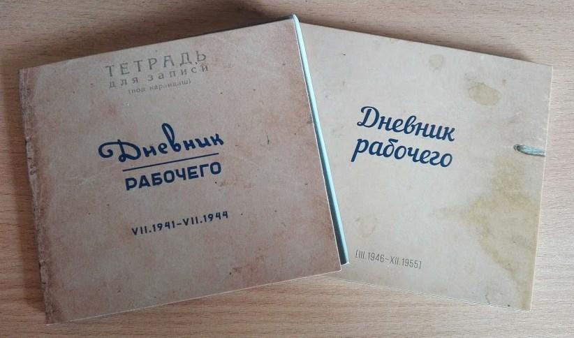 «Дневник рабочего» Александра Дмитриева