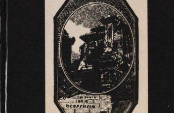 уральский библиофил 1984