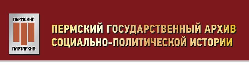 пермский партархив