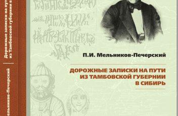 Дорожные записки Мельникова-Печерского