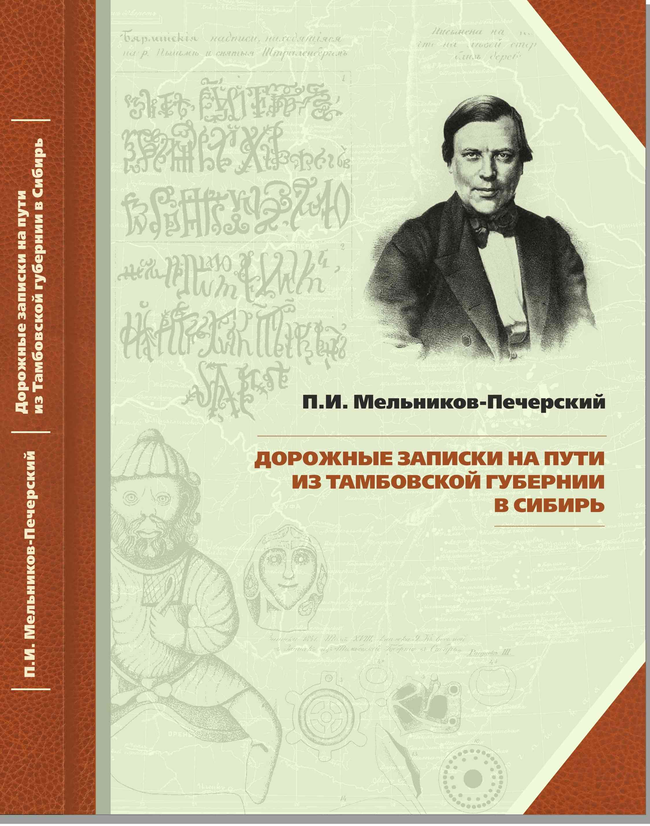 «Дорожные записки» П.И.Мельникова-Печерского