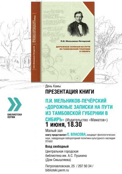 Презентация книги Мельникова-Печерского