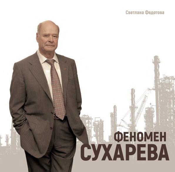 Светлана Федотова представила свою новую книгу «Феномен Сухарева»