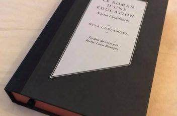 Книга Горлановой