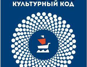oblozhka-1-chusovoy-kulturnyy-kod