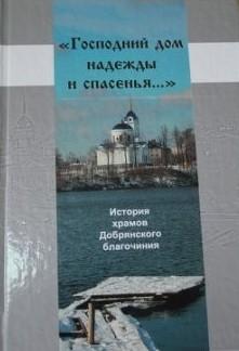 Презентация книги «Господний дом надежды и спасенья…»