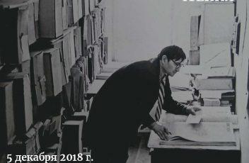 Кашихинские чтения