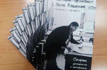 сборник о Леоне Кашихине