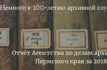архивы2018