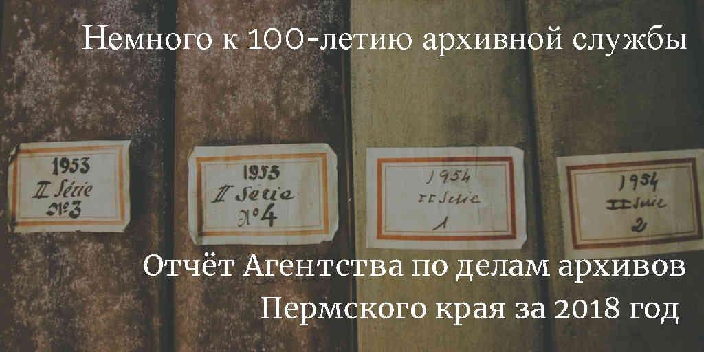 О пермских архивах в 2018 году…