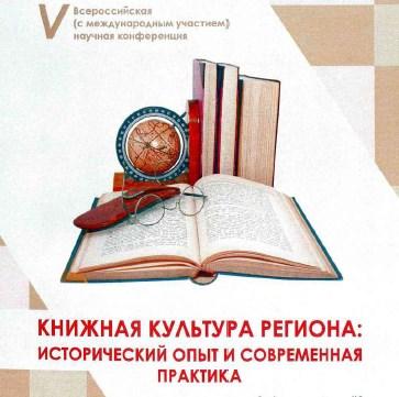 Пигалева С., Соловьева О. «Пермские губернские ведомости» — современному поколению исследователей