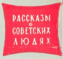 Серия «Рассказы о советских людях»