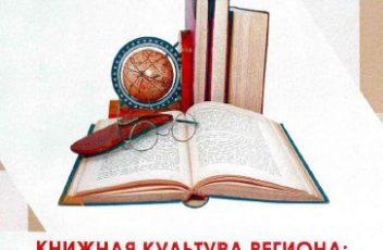 книжная культура региона