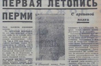 Первая летопись Перми