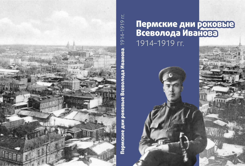 Презентация книги «Пермские дни роковые Всеволода Иванова (1914–1919 гг.)».