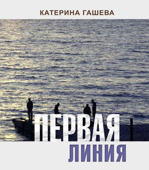 Презентация книги Катерины Гашевой «Первая линия»