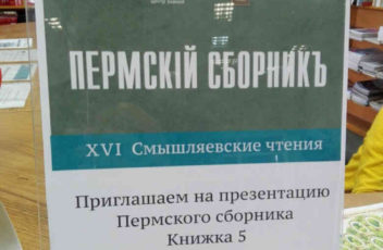 Пермский сборник.Презентация 5 кн.