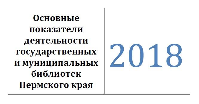 О библиотеках Пермского края в 2018 году