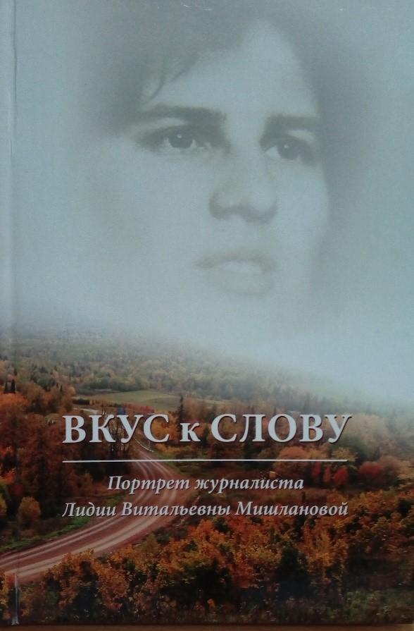 Мишланова Л.В. Библиография