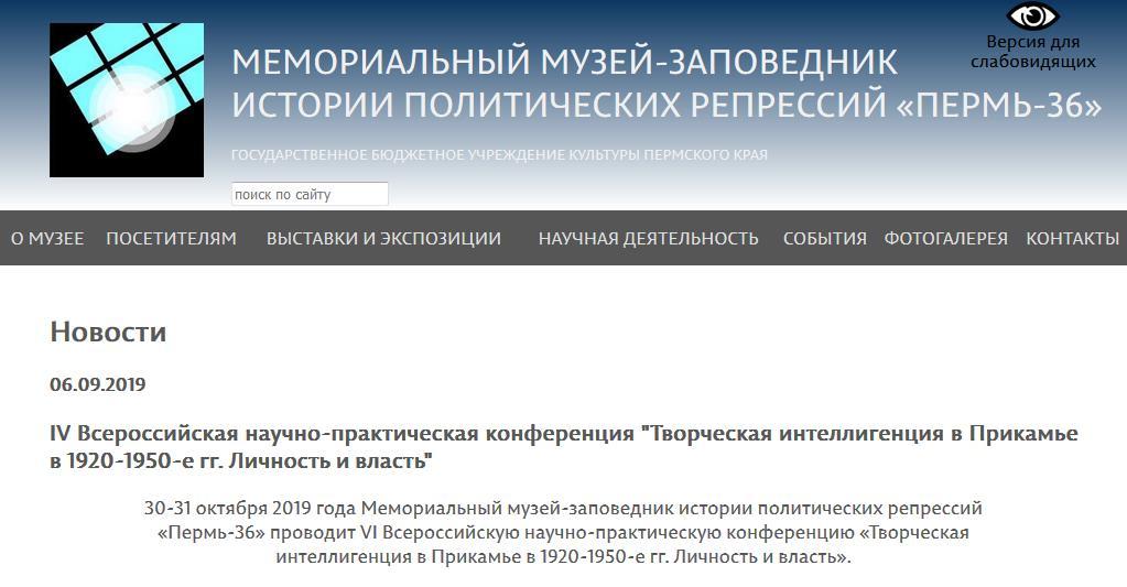 Конференция «Творческая интеллигенция в Прикамье в 1920-1950-е гг. Личность и власть» в Перми-36. Анонс.